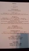 China_room_menu