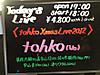 Tohko_xmas_live_2012
